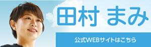 田村まみ公式WEBサイト