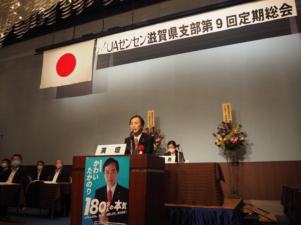 UAゼンセン滋賀県支部第9回定期総会のみなさんへご挨拶をさせ…