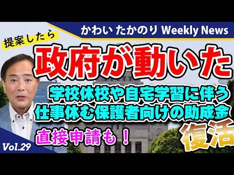 かわいたかのり WEEKLY NEWS 第29弾