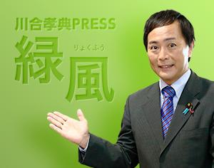 川合孝典PRESS緑風